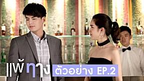 ตัวอย่าง Bangkok รัก Stories ตอน แพ้ทาง l EP.2