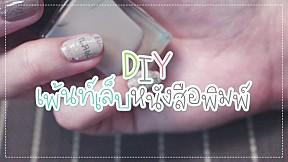 How to : DIY ลายเล็บสุดเก๋ด้วยหนังสือพิมพ์