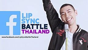 มาทำเรื่องเล่นๆ ให้ได้ตังค์กันดีกว่า | Lip Sync Battle Thailand