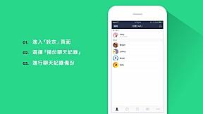 【LINE Tips】備份聊天記錄的方法(iOS)    LINE Taiwan