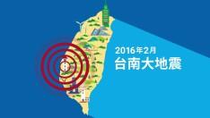 【LINE Taiwan】災難防救,在地關懷。