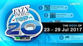 EAZY TOP 20 อัพเดททุกสัปดาห์   EP.35   วันอาทิตย์ที่ 23 กรกฏาคม 2560