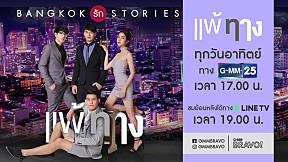 ตัวอย่าง Bangkok รัก Stories ตอน แพ้ทาง l EP.3