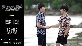 MAKE IT RIGHT SEASON 2 รักออกเดิน ซีซั่น 2 | EP.12 [5\/5]