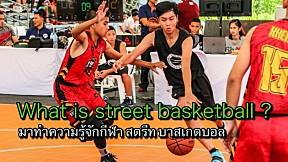 มาทำความรู้จักการเเข่งขันกีฬา Street Basketball