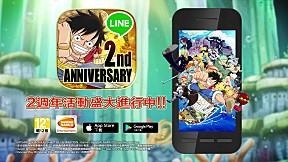 [LINE: One Piece秘寶尋航] 兩週年改版歡慶出航囉!