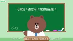 [LINE Pay小教室]綁定卡片和管理卡片