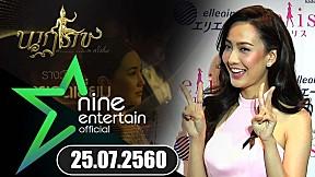 Nine Entertain 25 ก.ค.60 :\