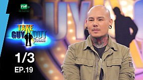 Take Guy Out Thailand Season 2 | EP.19 นุ กฤศนุ (29 ก.ค. 60) [1\/3]