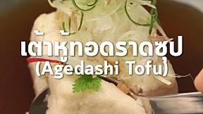 เต้าหู้ทอดราดซุป (Agedashi Tofu)