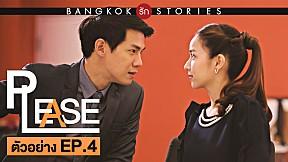ตัวอย่าง Bangkok รัก Stories ตอน Please l EP.4