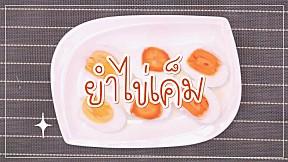 SistaCafe Cooking : สูตรยำทำง่าย กับ ยำไข่เค็ม เครื่องหนักจัดเต็ม !!