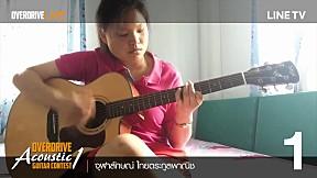 Overdrive Acoustic Guitar Contest - หมายเลข 1