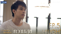Hilight Club Friday Celeb's Stories ความสุข EP.5