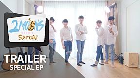 เดือนเกี้ยวเดือน เดอะซีรีส์ | Special Episode [Official Trailer]