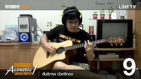 Overdrive Acoustic Guitar Contest - หมายเลข 9