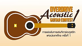 OVERDRIVE ACOUSTIC GUITAR CONTEST no.1
