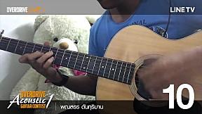 Overdrive Acoustic Guitar Contest - หมายเลข 10