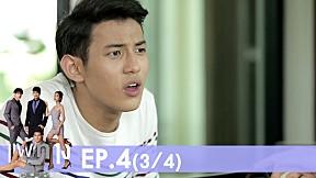 Bangkok รัก Stories | แพ้ทาง EP.4 [3\/4]