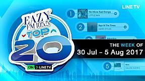 EAZY TOP 20 อัพเดททุกสัปดาห์ | EP.37 | วันอาทิตย์ที่ 6 สิงหาคม 2560