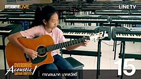 Overdrive Acoustic Guitar Contest - หมายเลข 15