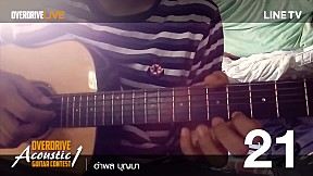Overdrive Acoustic Guitar Contest - หมายเลข 21