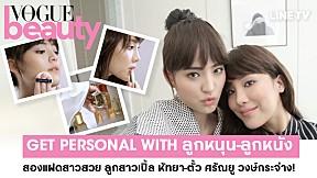 Get Personal With ลูกหนุน-ลูกหนัง สองแฝดสาวสวย ลูกสาวเปิ้ล หัทยา-ตั้ว ศรัณยู วงษ์กระจ่าง!