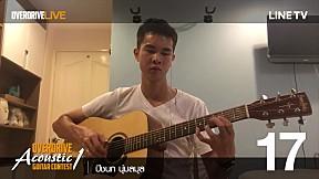 Overdrive Acoustic Guitar Contest - หมายเลข 17