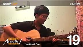 Overdrive Acoustic Guitar Contest - หมายเลข 19