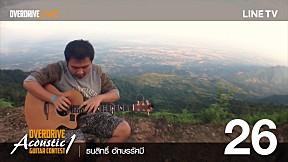 Overdrive Acoustic Guitar Contest - หมายเลข 26