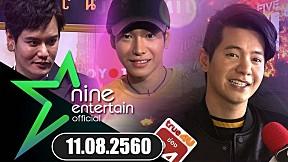 "Nine Entertain 11 ส.ค.60 : ""ไอซ์"" ยังยก ""เป็ก"" เป็นเพื่อนสนิท"