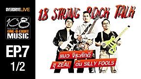 108 MUSIC | EP.7 | แมว จิระศักดิ์, ชุ Zeal & ต้น Silly Fools \/ 18 String Rock Talk [1\/2]