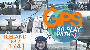 GPS : Iceland EP.2 [1\/4]