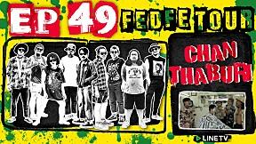 FEDFE TOUR Krian SEASON 3   EP.49   FED BARBER