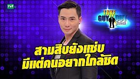 สามสิบยังแซ่บ มีแต่คนอยากใกล้ชิด l Highlight EP.21 - Take Guy Out Thailand S2 (19 ส.ค.60)