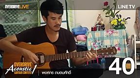 Overdrive Acoustic Guitar Contest - หมายเลข 40
