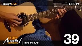 Overdrive Acoustic Guitar Contest - หมายเลข 39