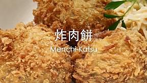 炸肉餅 Menchi-Katsu
