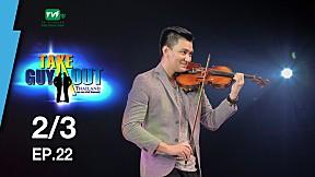 Take Guy Out Thailand Season 2 | EP.22 เต้ พัฒนากร (19 ส.ค. 60) [2\/3]
