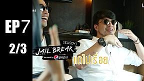 Jailbreak | EP.7 Singer, Don\'t shake the mic [2\/3]