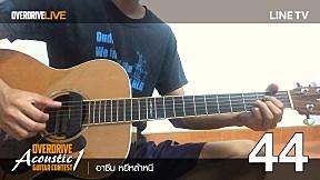 Overdrive Acoustic Guitar Contest - หมายเลข 44