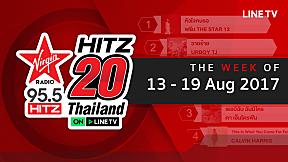 HitZ 20 Thailand - 95.5 วินาทีฮิตซ์ | EP.39 | วันอาทิตย์ที่ 20 สิงหาคม 2560