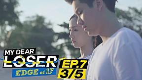 My Dear Loser รักไม่เอาถ่าน ตอน Edge of 17 | EP.7 [3\/5]