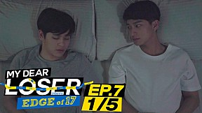 My Dear Loser รักไม่เอาถ่าน ตอน Edge of 17 | EP.7 [1\/5]