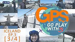 GPS : Iceland EP.3 [3\/4]