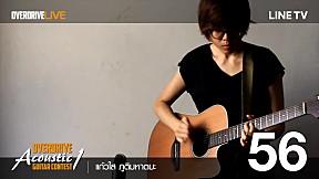 Overdrive Acoustic Guitar Contest - หมายเลข 56