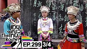 เทยเที่ยวไทย The Route | ตอน 299 | พาเที่ยว เมืองโบราณเฟิ่งหวง ประเทศจีน [3\/4]