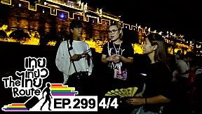 เทยเที่ยวไทย The Route | ตอน 299 | พาเที่ยว เมืองโบราณเฟิ่งหวง ประเทศจีน [4\/4]