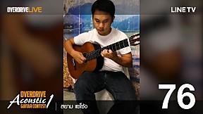 Overdrive Acoustic Guitar Contest - หมายเลข 76