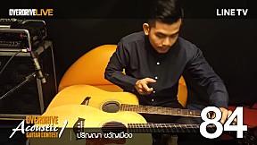 Overdrive Acoustic Guitar Contest - หมายเลข 84